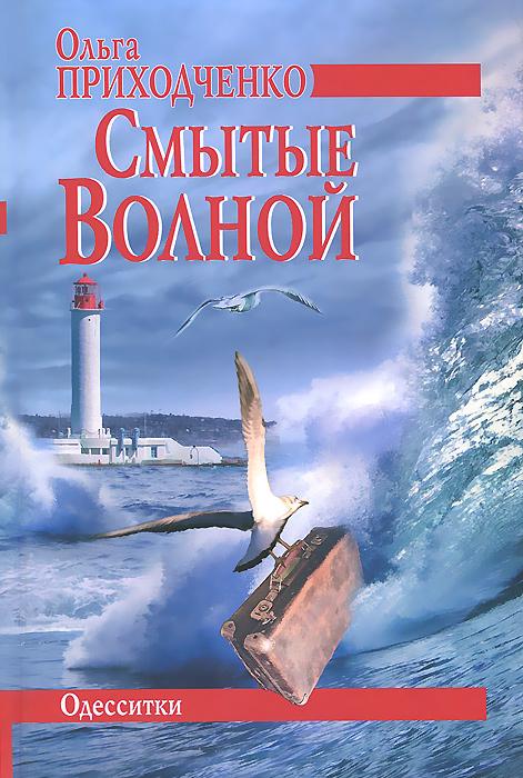 Ольга Приходченко Смытые волной