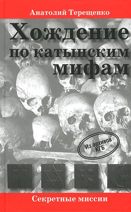 Анатолий Терещенко Хождение по катынским мифам ISBN: 978-5-905024-18-4
