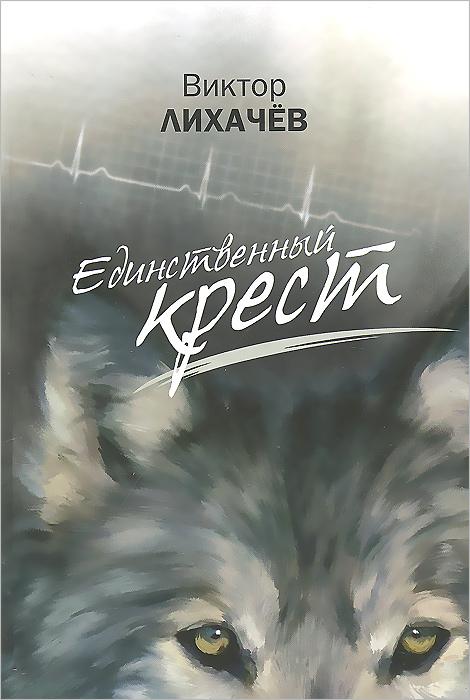 Виктор Лихачев Единственный крест ханну иммонен мечты о новой россии виктор чернов 1873 1952