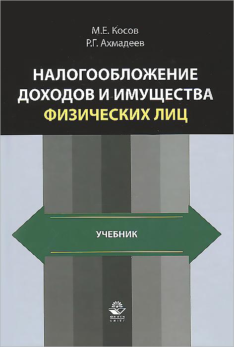 Налогообложение доходов и имущества физических лиц. Учебник