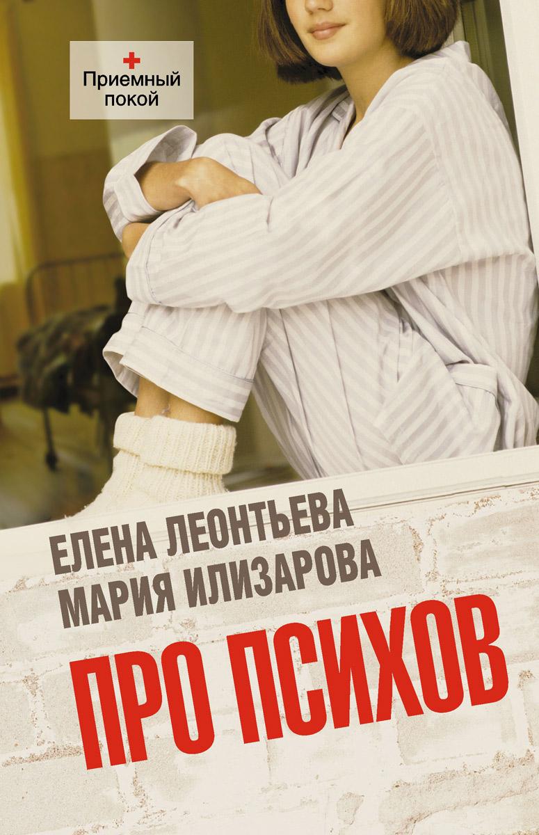 Елена Леонтьева, Мария Илизарова Про психов