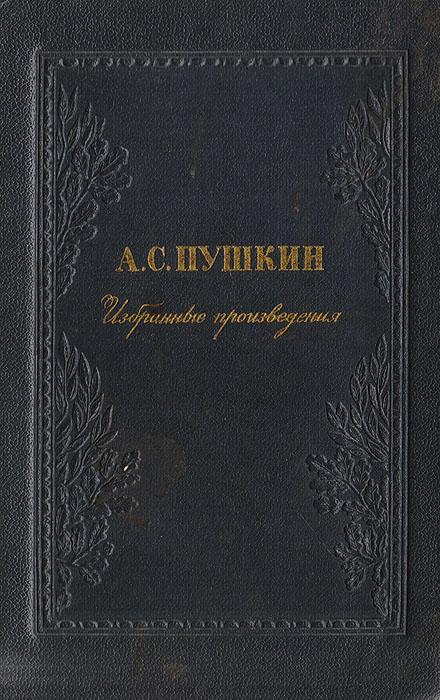 все цены на А.С. Пушкин. Избранные произведения онлайн