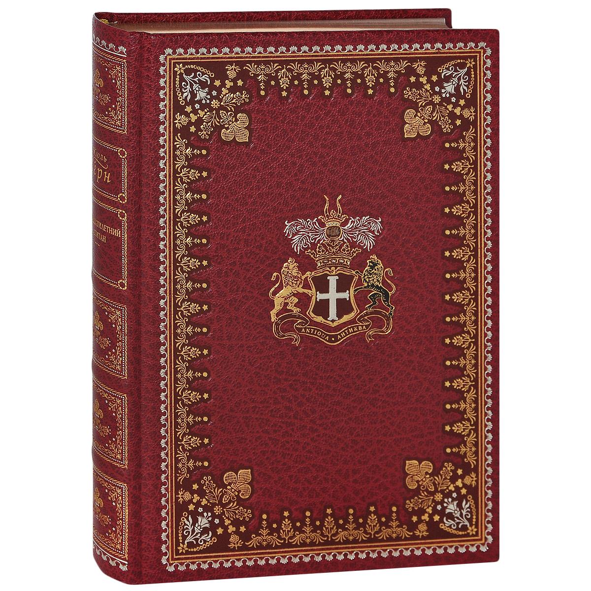 Жюль Верн Пятнадцатилетний капитан (подарочное издание) аудиокниги 1с паблишинг аудиокнига жюль верн пятнадцатилетний капитан