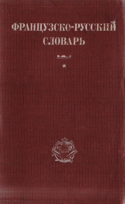 Французско-русский словарь словарь узбекча