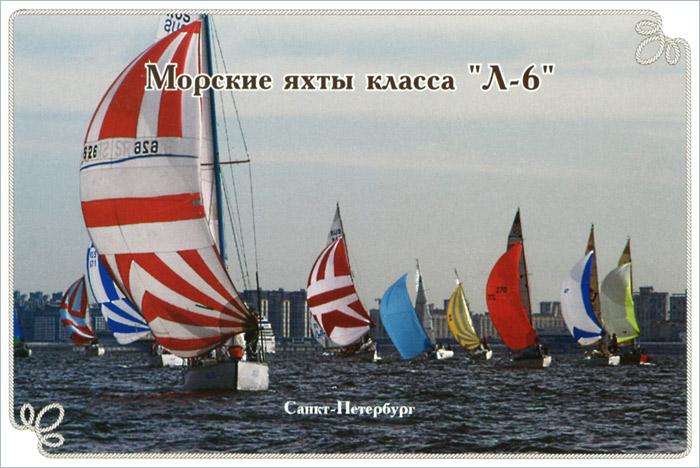 Морские яхты класса Л-6 (набор из 15 открыток) элитные морские яхты 2013 2014