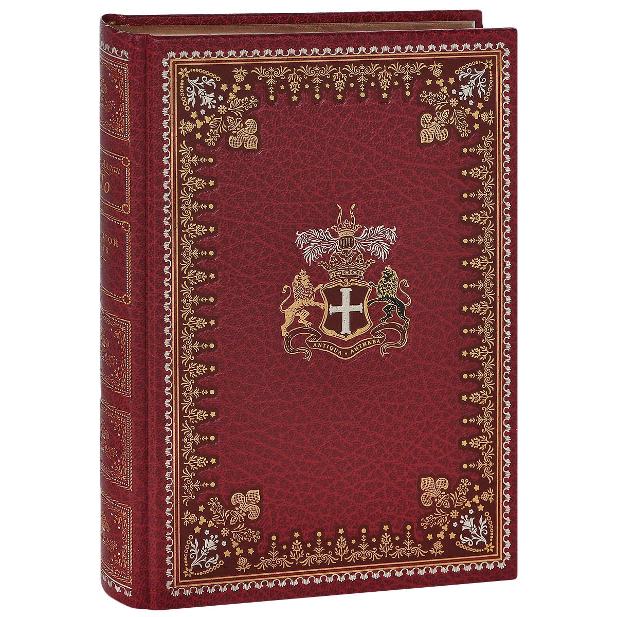 Эдгар Аллан По Золотой жук (подарочное издание) ISBN: 978-5-903542-52-9