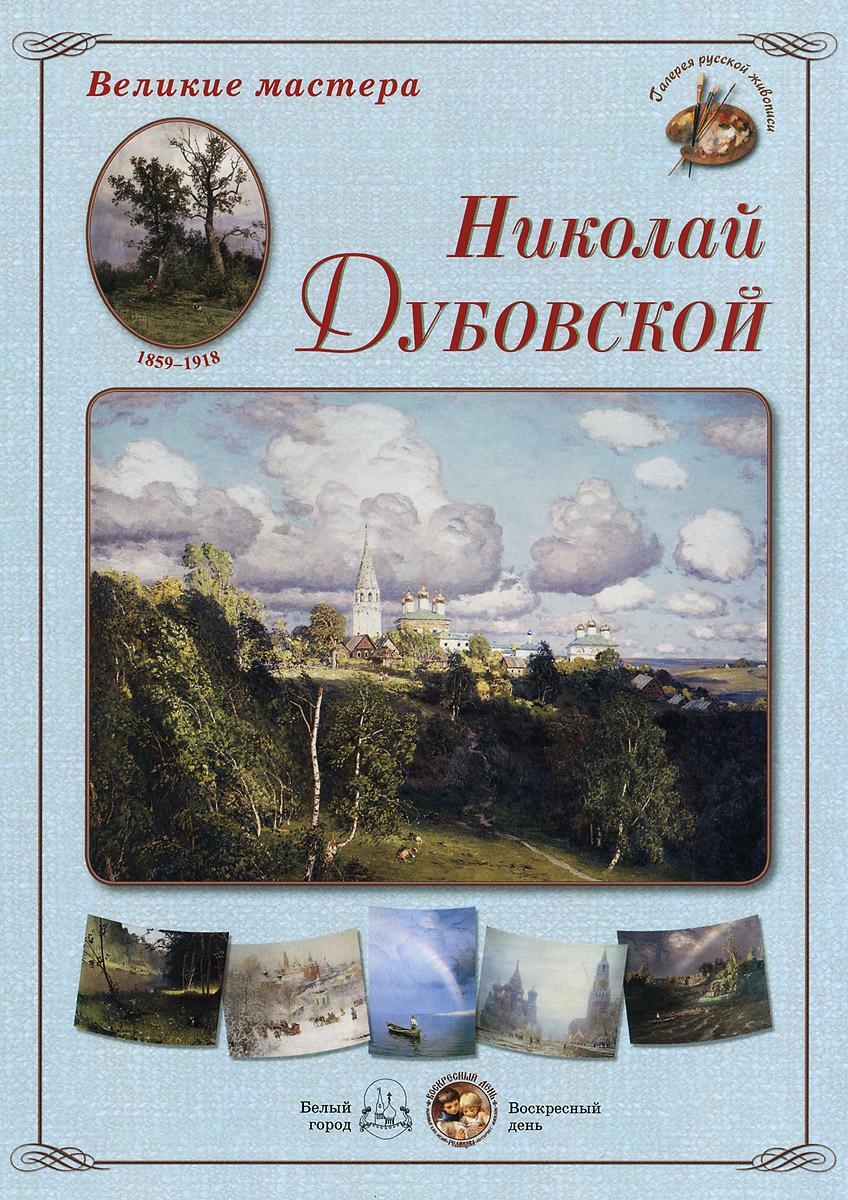 Великие мастера. Николай Дубовской (набор из 24 репродукций)