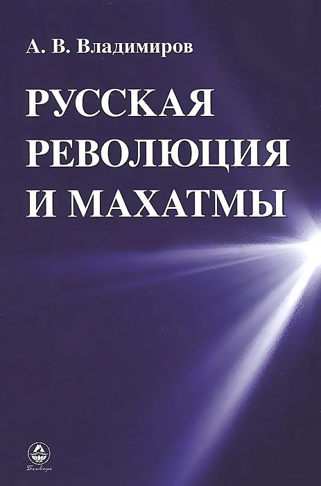 Русская революция и Махатмы. А. В. Владимиров