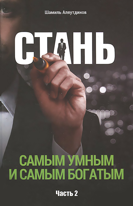 Стань самым умным и самым богатым. Часть 2. Шамиль Аляутдинов
