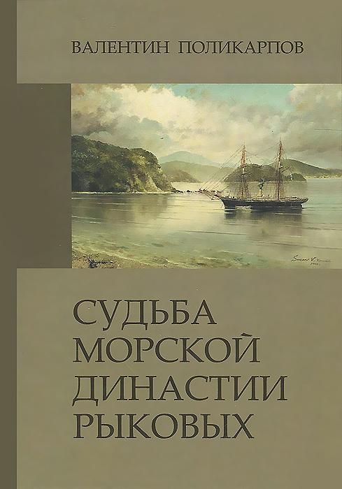 Валентин Поликарпов Судьба морской династии Рыковых эдвард радзинский цари романовы история династии