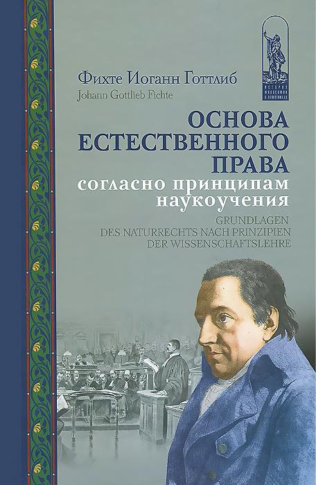 Фихте Иоганн Готтлиб Основа естественного прва согласно принципам наукоучения и г фихте и г фихте сочинения