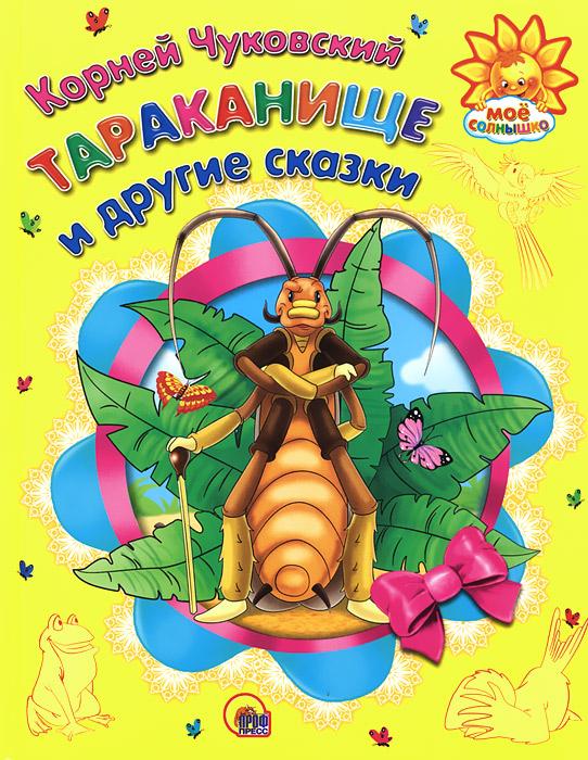Корней Чуковский Тараканище и другие сказки самые любимые русские сказки