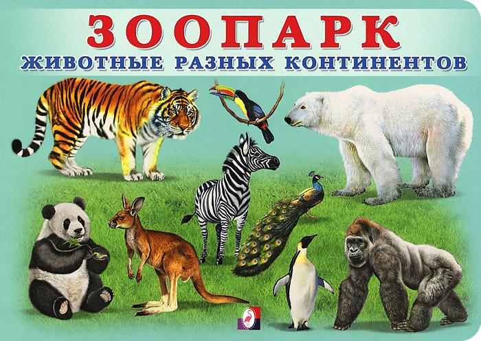 Зоопарк. Животные разных континентов, Животные и растения  - купить со скидкой