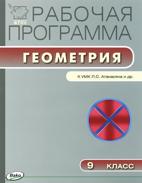 Геометрия. 9 класс. Рабочая программа. К УМК Л. С. Атанасяна и др.