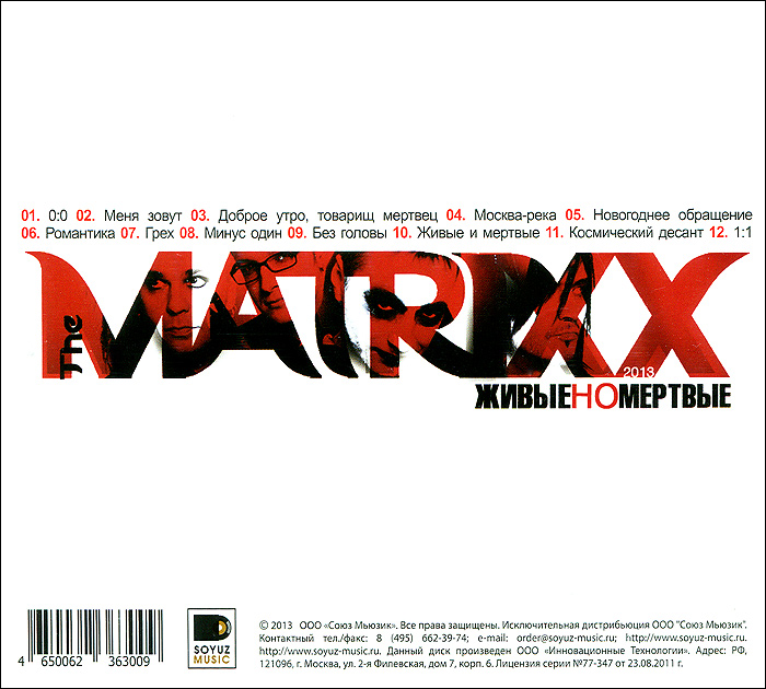 Глеб Самойлоff& The Matrixx. Живые, но мертвые Концерн