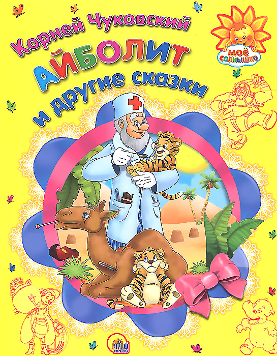 Корней Чуковский Айболит и другие сказки чуковский корней иванович айболит и другие сказки