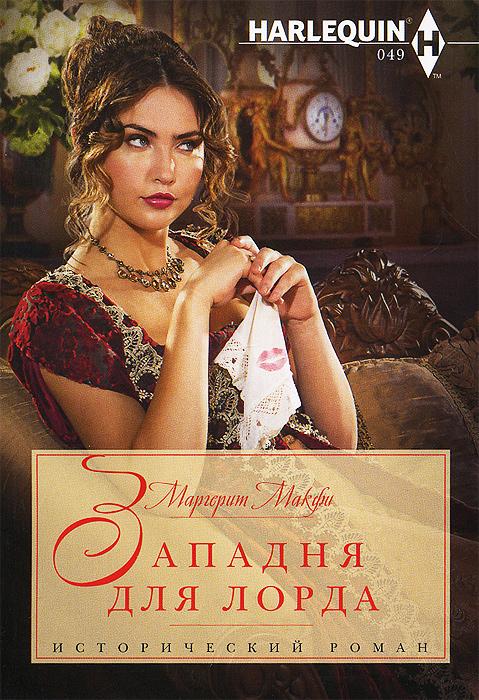 9785227052452 - Маргерит Макфи: Западня для лорда - Книга
