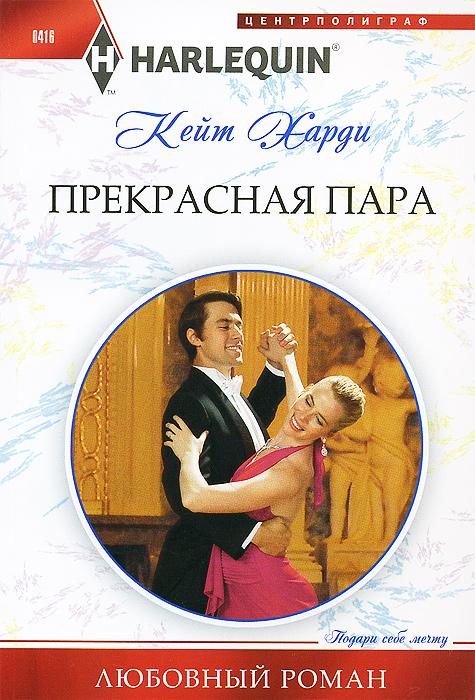 9785227052544 - Кейт Харди: Прекрасная пара - Книга