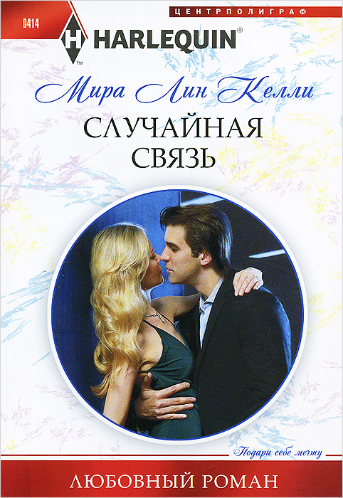 9785227052186 - Мира Линн Келли: Случайная связь - Книга