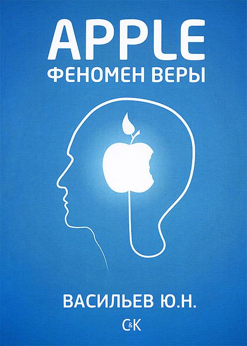 Apple. Феномен веры. Ю. Н. Васильев