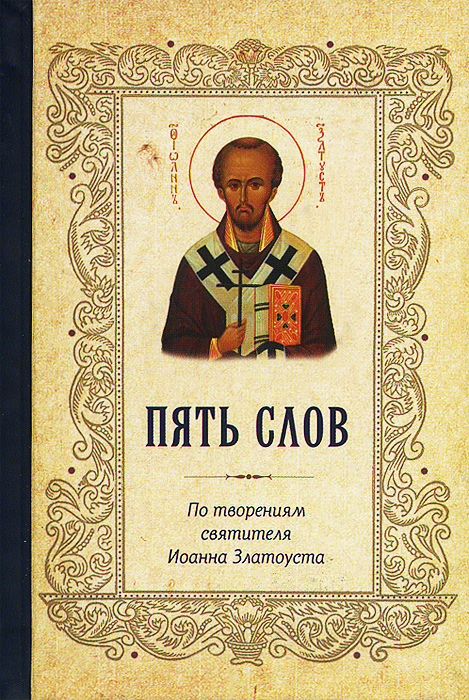 Zakazat.ru: Пять слов. Святитель Иоанн Златоуст