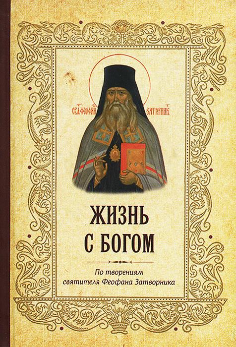 Святитель Феофан Затворник Жизнь с Богом феофан святитель затворник о молитве