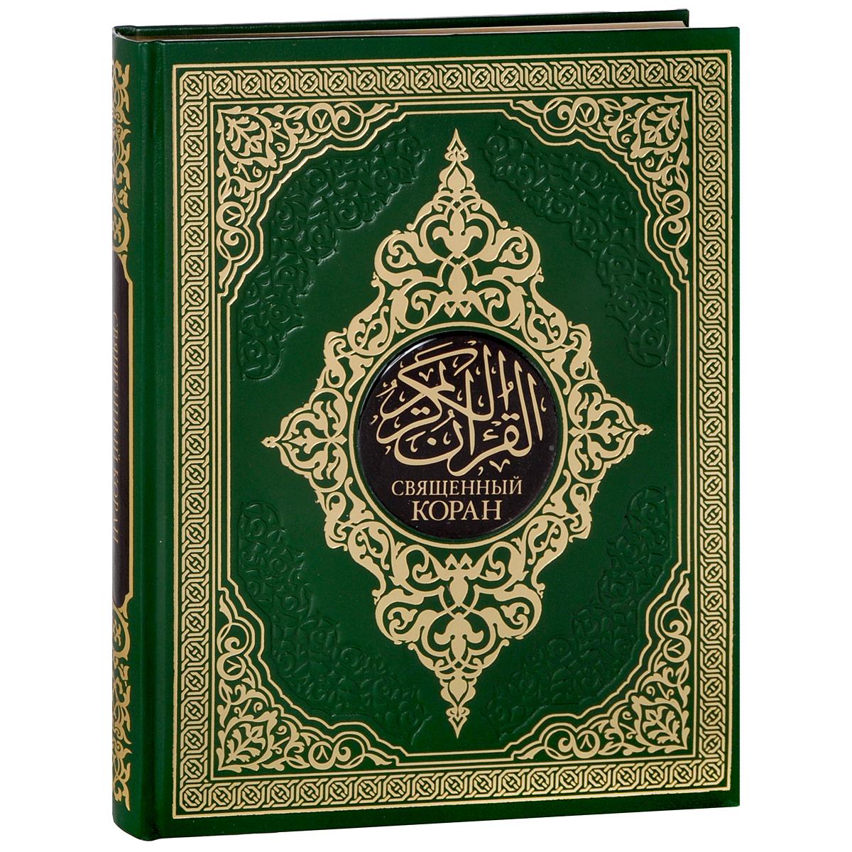 Священный Коран (подарочное издание) коран эксклюзивное подарочное издание