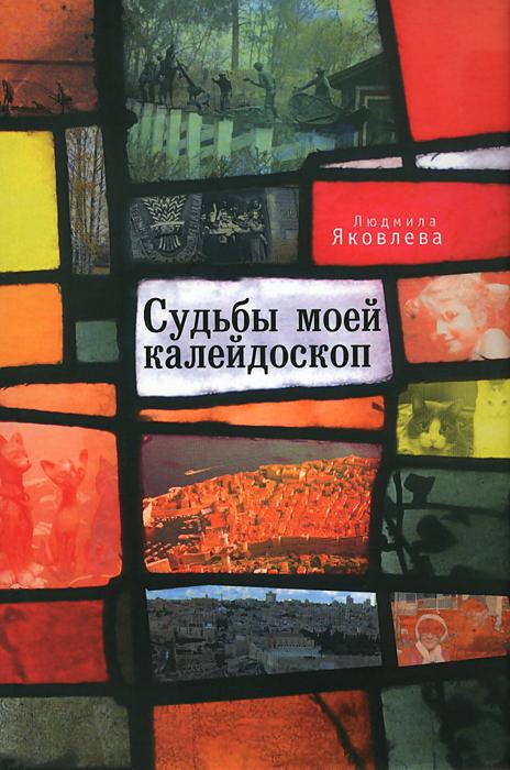 Людмила Яковлева Судьбы моей калейдоскоп сны и судьбы