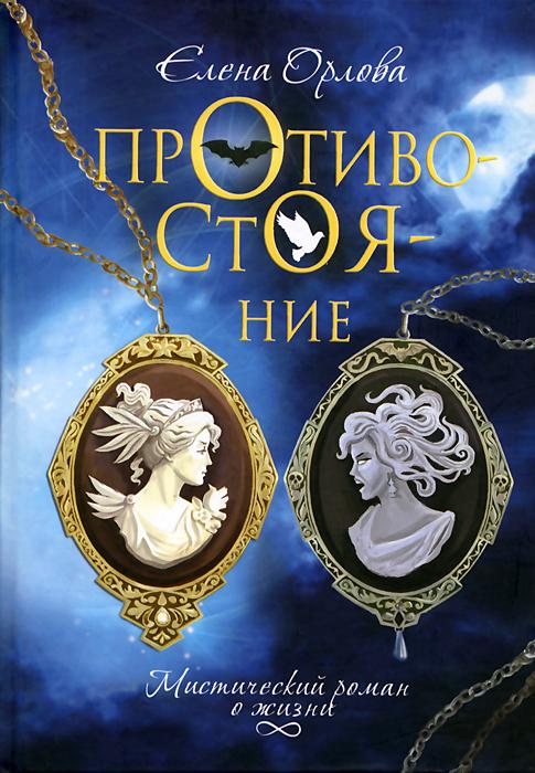 Елена Орлова Противостояние алексей комлев глаза надежды