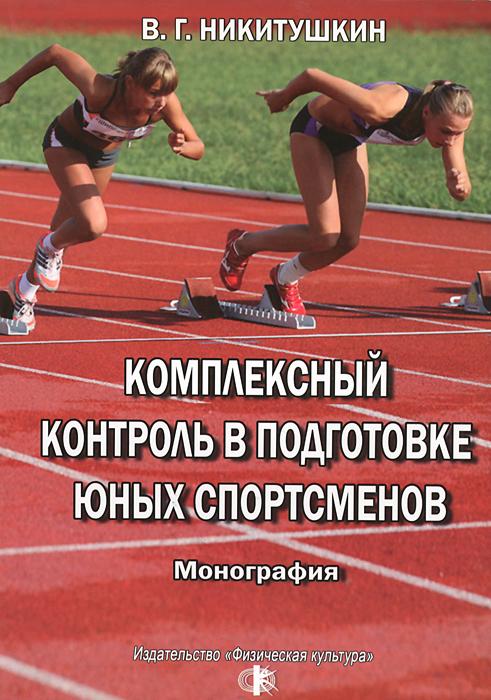 В. Г. Никитушкин Комплексный контроль в подготовке юных спортсменов коутс а клуб юных вдов
