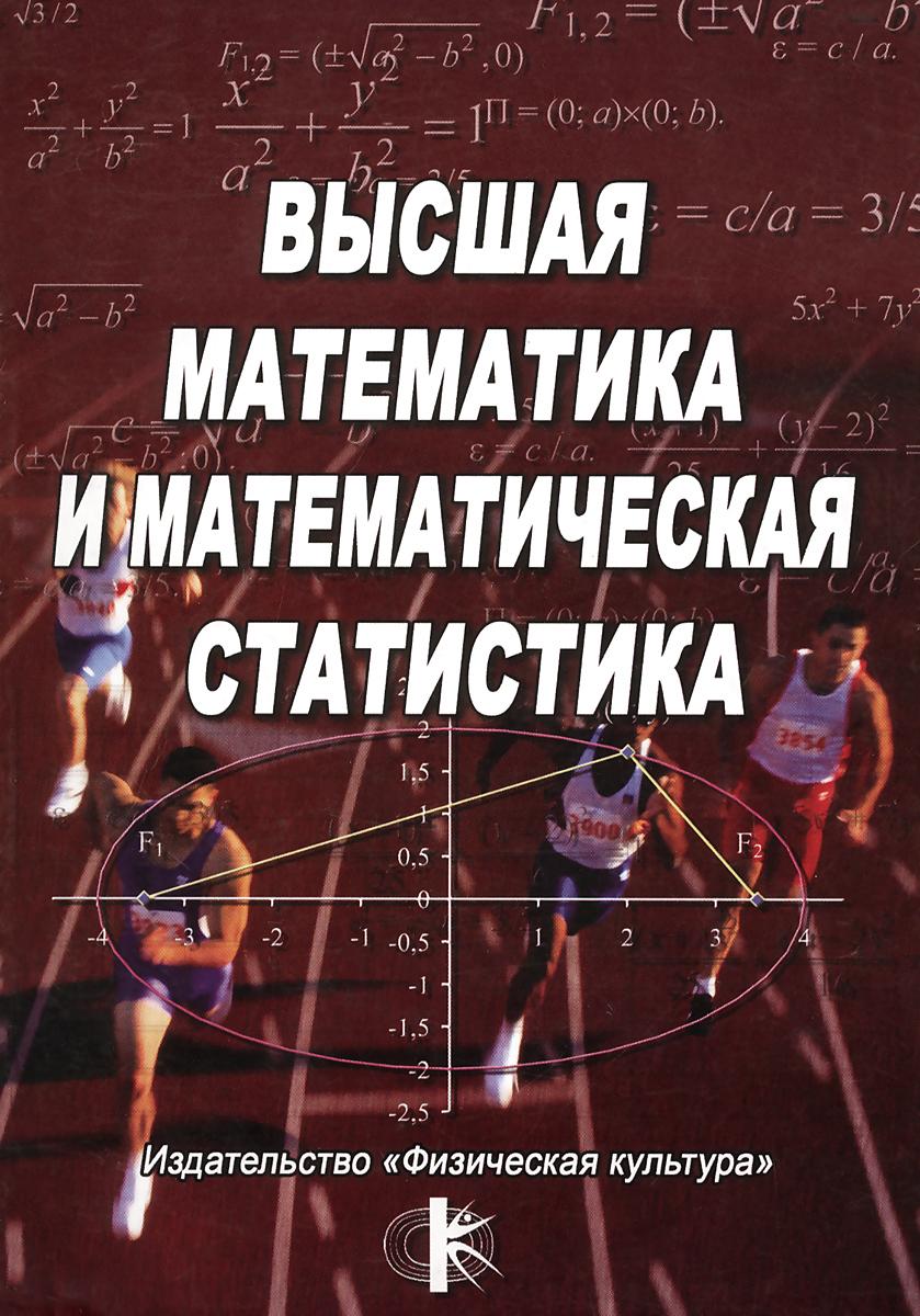 Высшая математика и математическая статистика