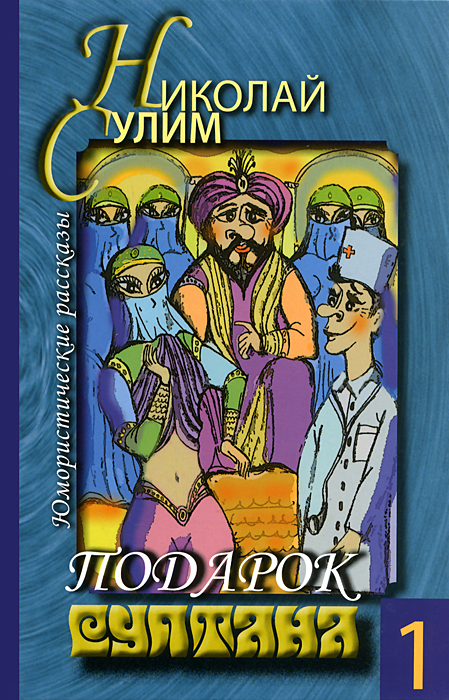 Подарок султана. Том 1. Николай Сулим