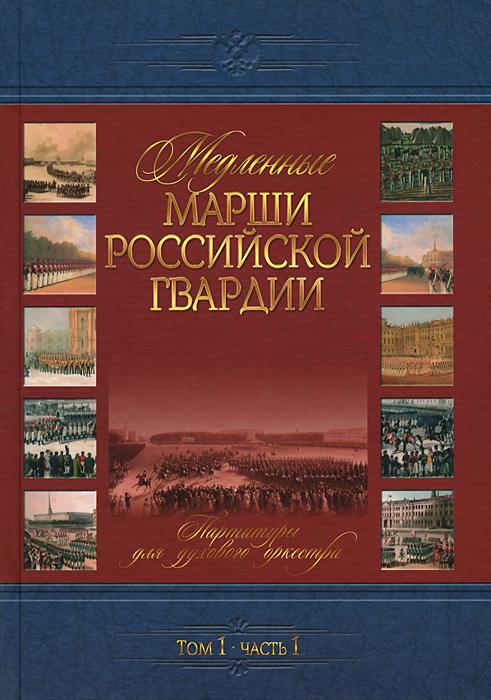 Медленные марши российской гвардии. Том 1. Часть 1. Партитуры для духового оркестра барабаны для строевых маршей в алматы