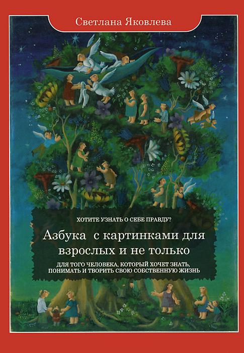Азбука с картинками для взрослых и не только. С. И. Яковлева