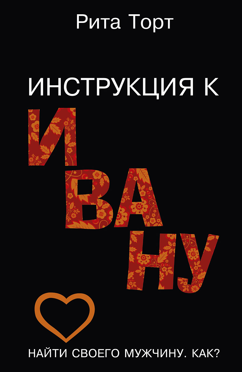 Рита Торт Инструкция к Ивану иван бунин жизнь арсеньева