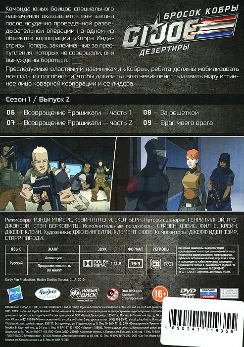 Бросок кобры:  G. I.  Joe:  Дезертиры, сезон 1, выпуск 2 Darby Pop Productions