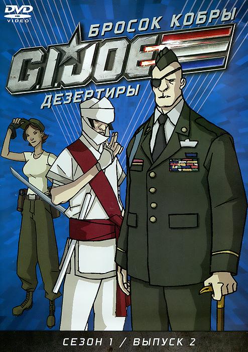 Бросок кобры: G.I. Joe: Дезертиры, сезон 1, выпуск 2 детство лидера