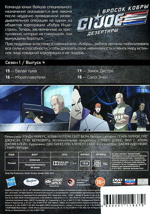 Бросок кобры:  G. I.  Joe:  Дезертиры, сезон 1, выпуск 4 Darby Pop Productions