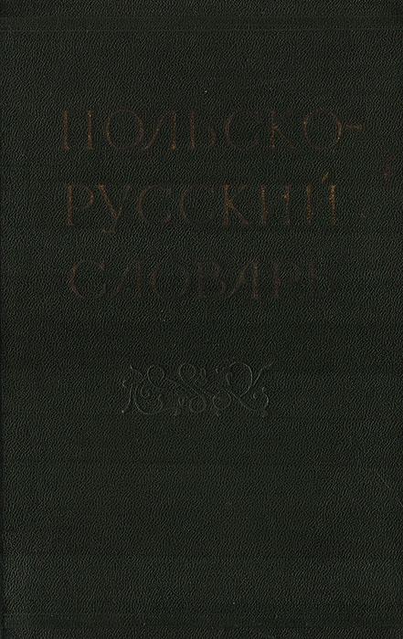 Польско-русский словарь латино русский словарь