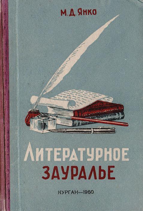 Литературное Зауралье автоприцепы из кургана в иркутске купить