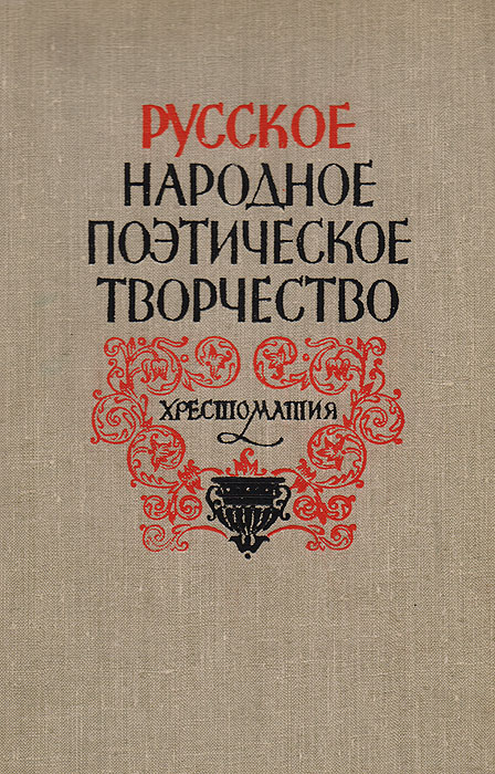 Русское народное поэтическое творчество отсутствует язык фольклора хрестоматия