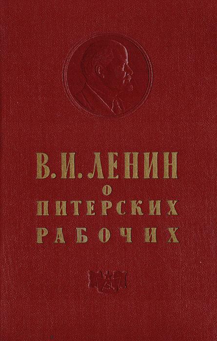 В. И. Ленин о питерских рабочих ленин в ленин о троцком и троцкизме из истории ркп б