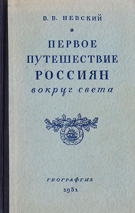 Первое путешествие россиян вокруг света