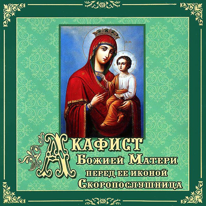 Акафист Божией Матери перед ее иконой. Скоропослушница