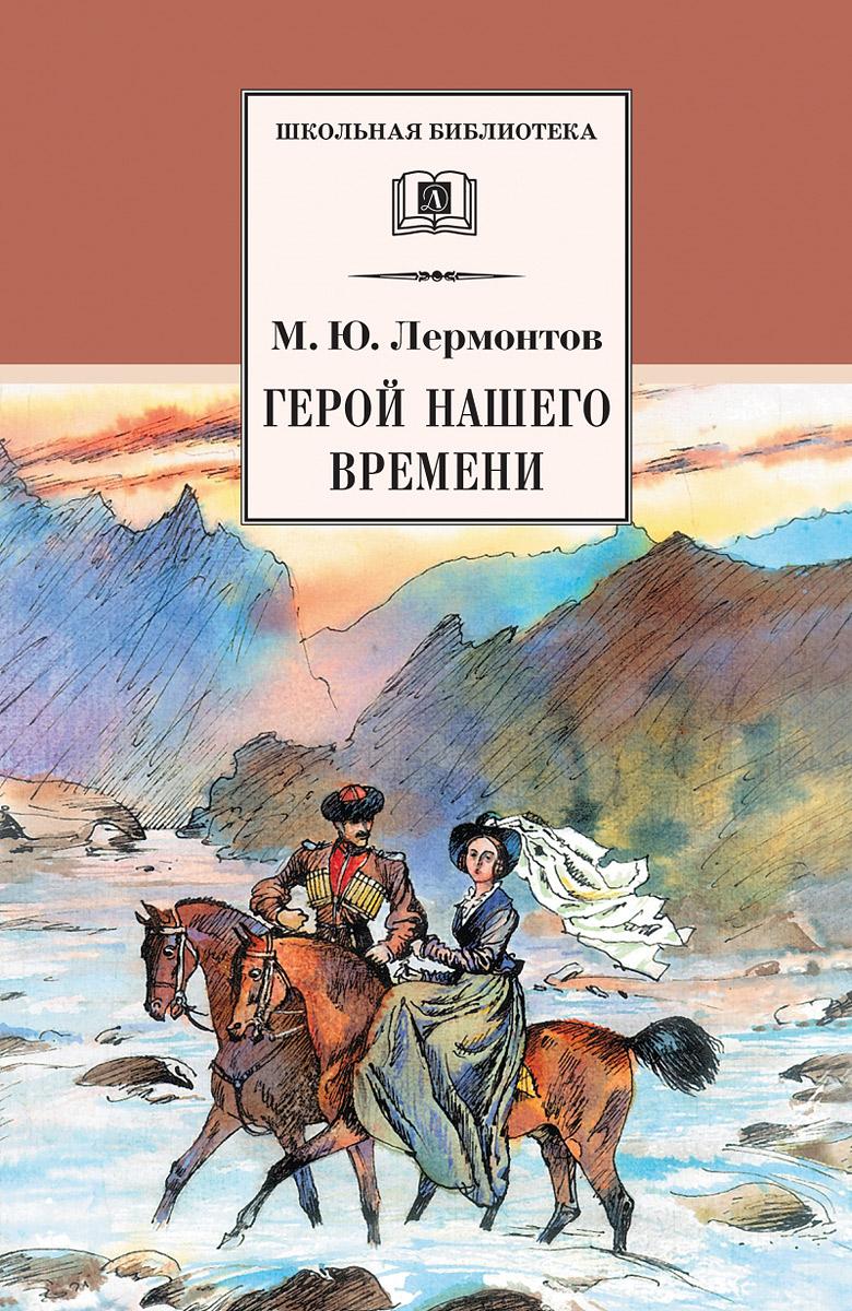 М. Ю. Лермонтов Герой нашего времени лермонтов м герой нашего времени a hero of our time
