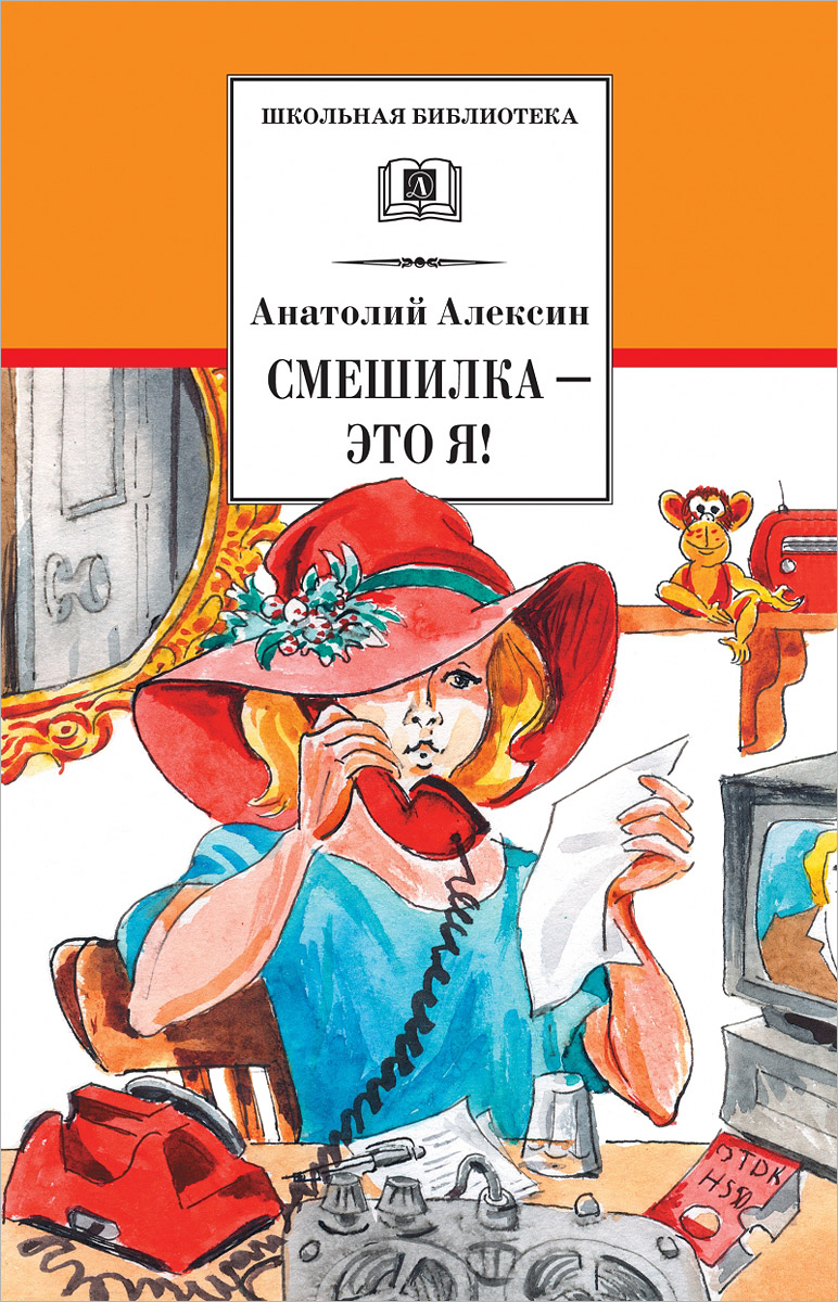 Анатолий Алексин Смешилка - это я! анатолий алексин тайна старой дачи