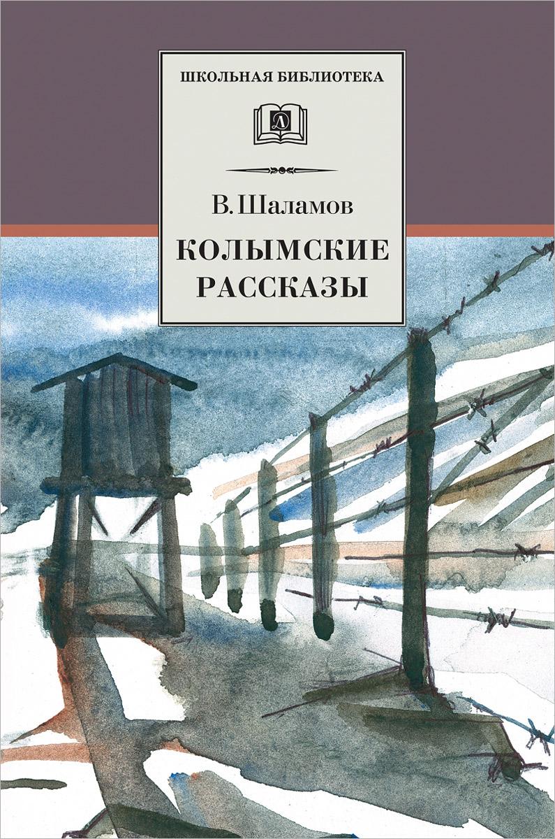 читать колымские рассказы шаламова
