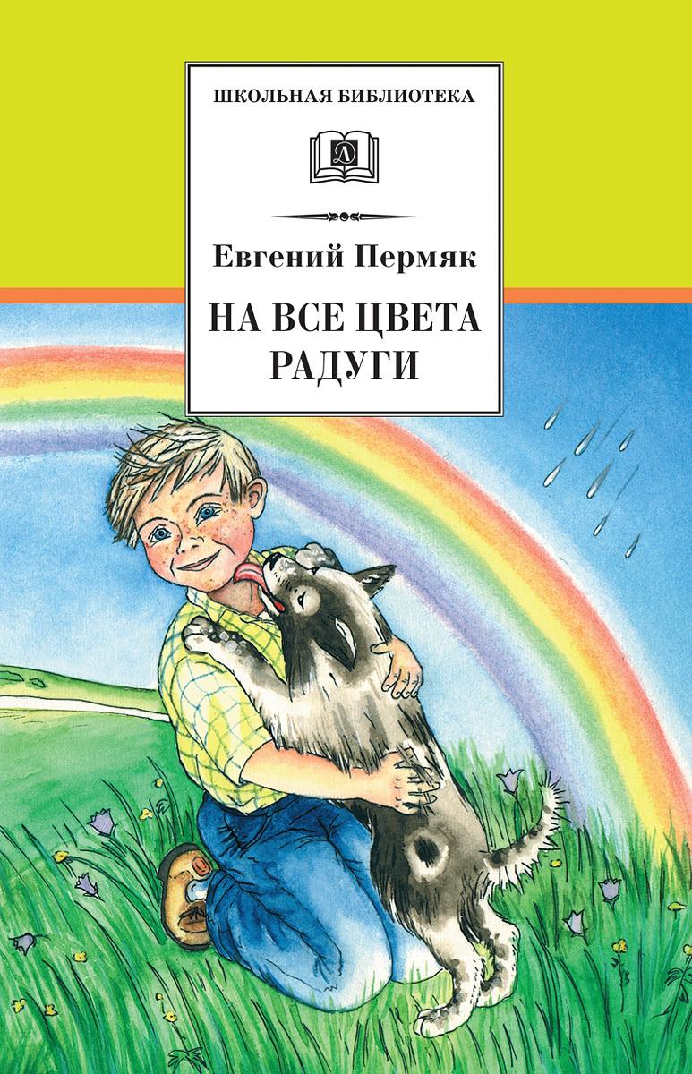 Евгений Пермяк На все цвета радуги пермяк е а рассказы и сказки