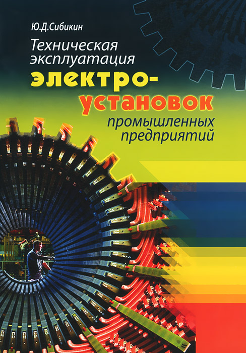 Ю. Д. Сибикин Техническая эксплуатация электроустановок промышленных предприятий