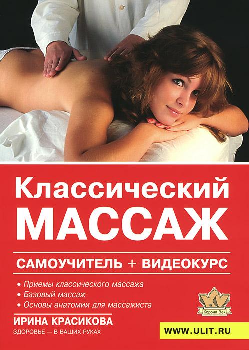 Классический массаж. Самоучитель (+ DVD-ROM). Ирина Красикова
